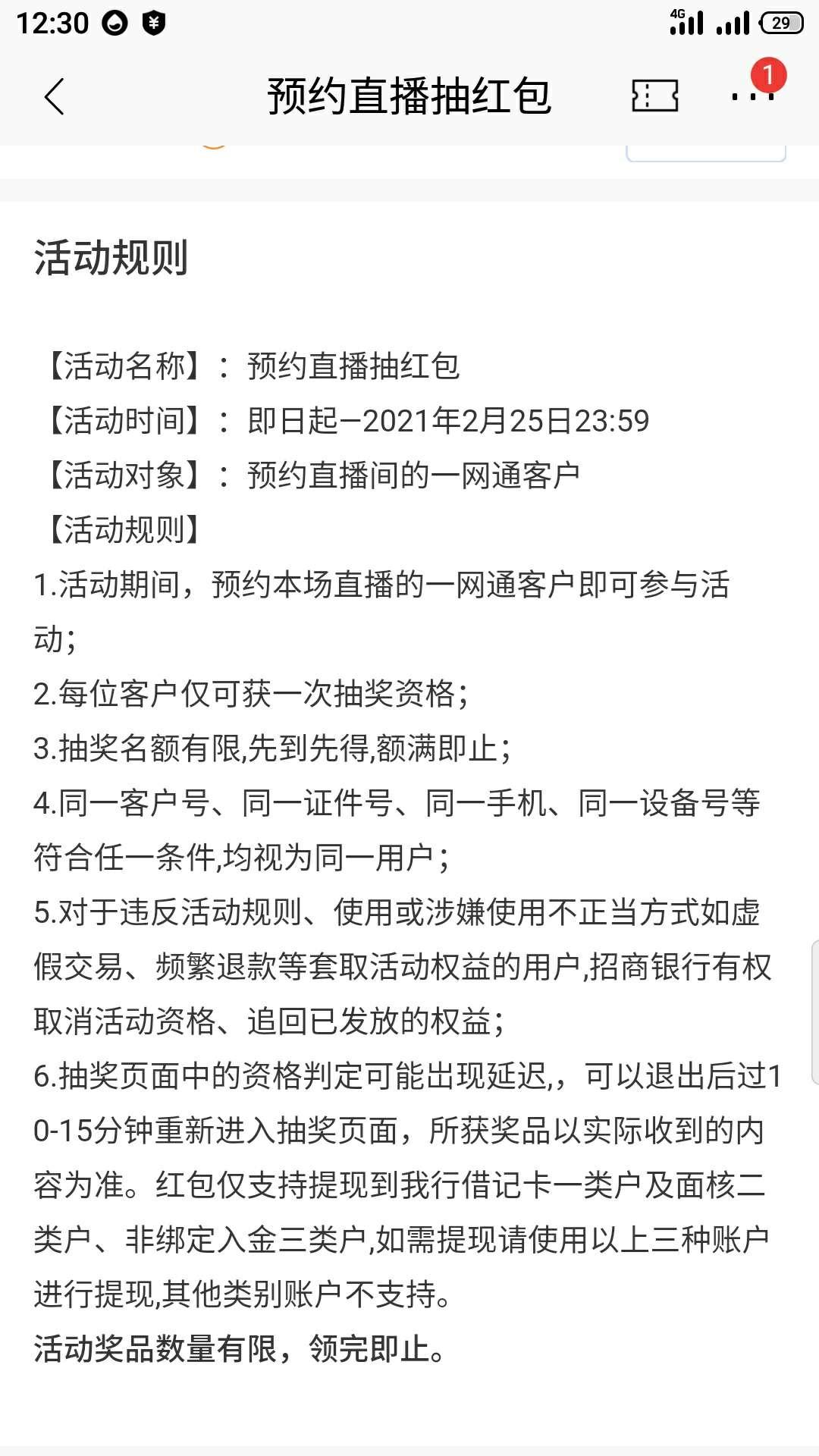 招商银行app预约直播抽红包插图1