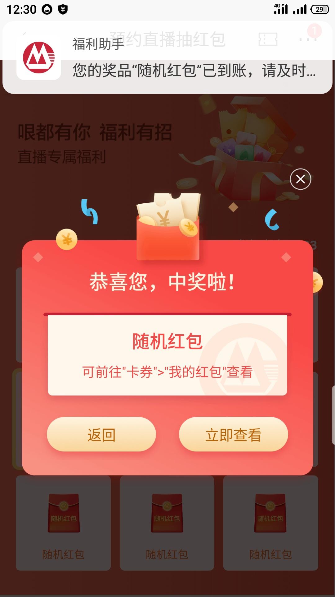 招商银行app预约直播抽红包插图2