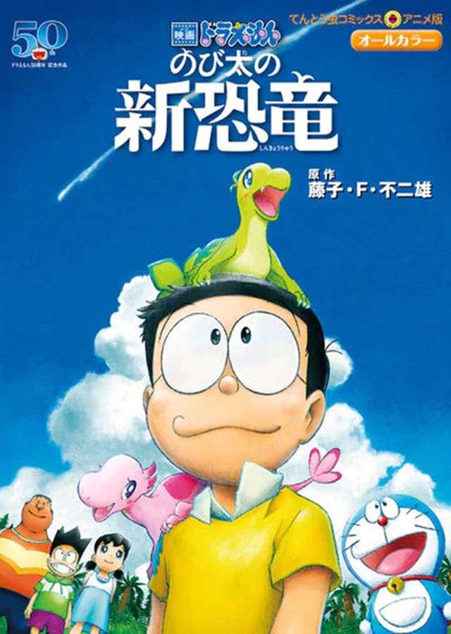 【资讯】电影哆啦A梦 大雄的新恐龙