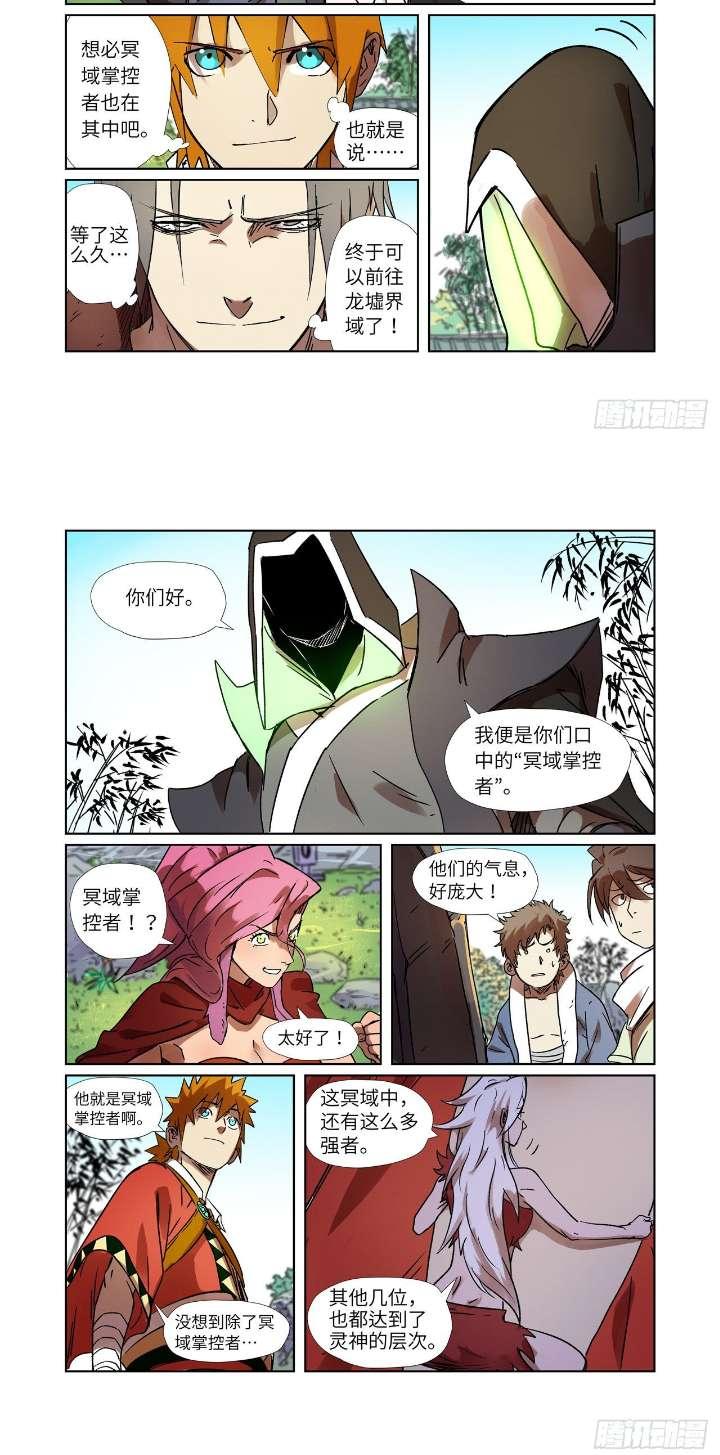 【漫画更新】《妖神记》287话(上)~287话(下)