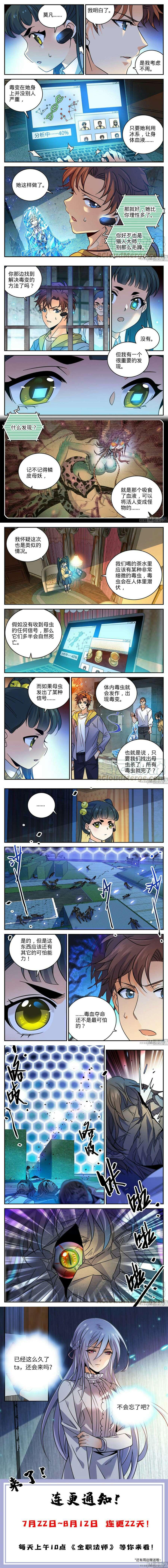 【漫画更新】全职法师  563