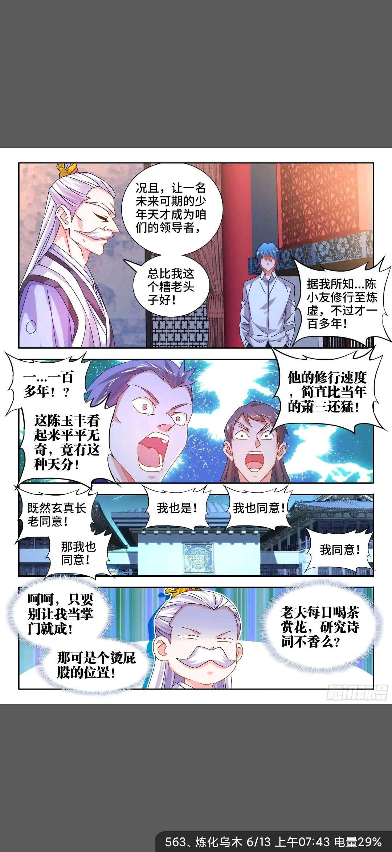 【漫画更新】我的天劫女友第565话  (炼化乌木)