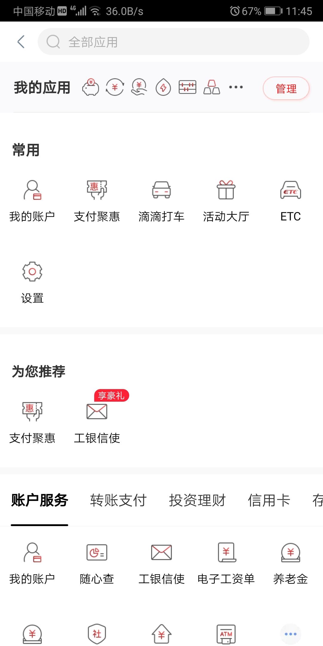 中国工商银行卡滴滴打车10元立减金