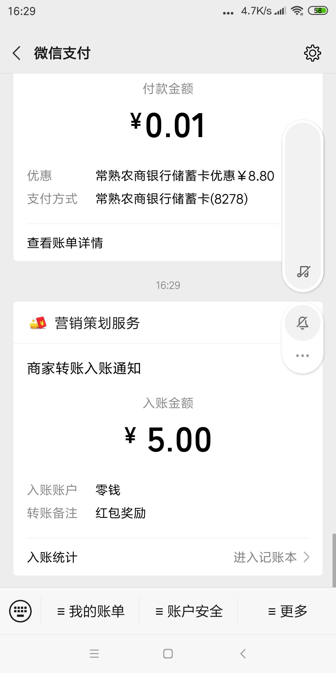 福建东南玩小游戏抽取红包插图2