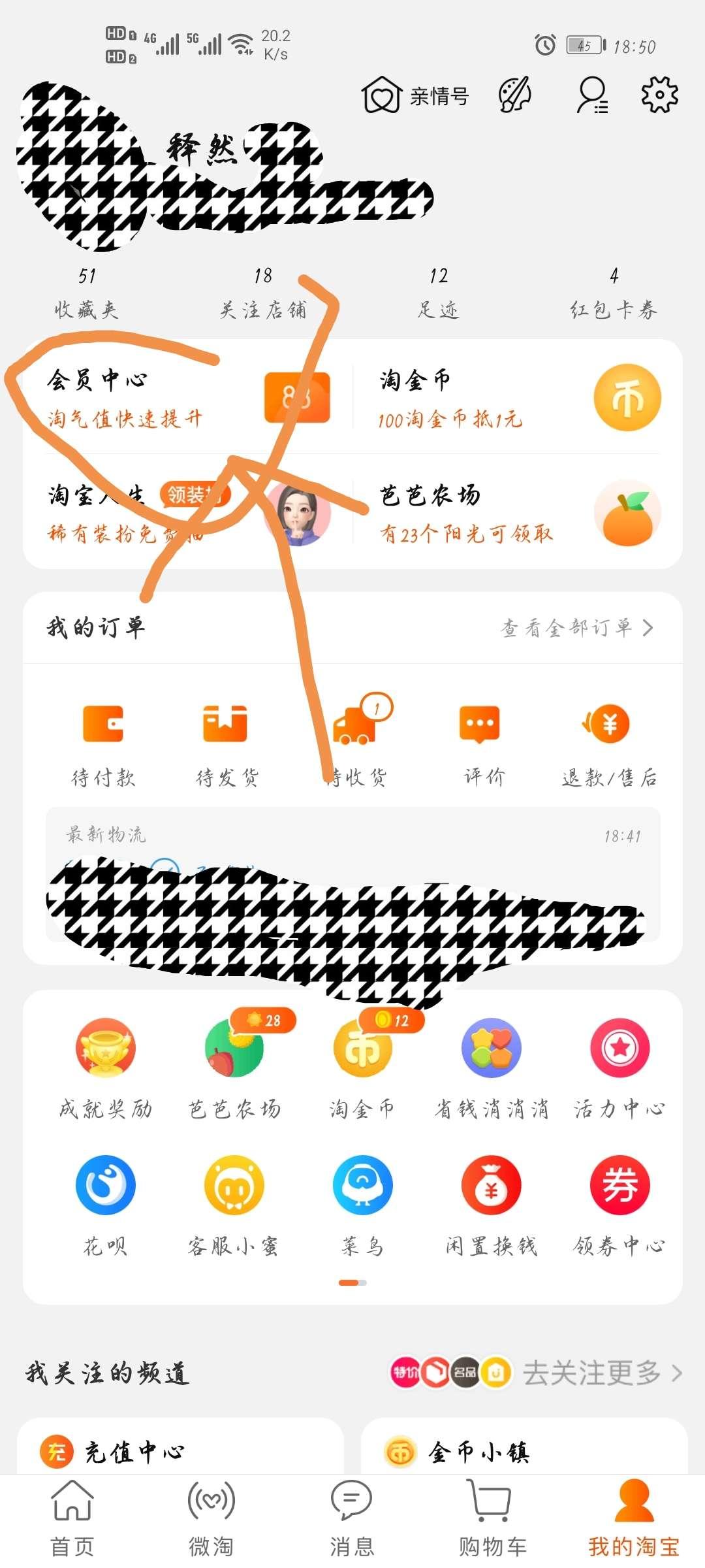淘宝88vip 积分兑换实物插图
