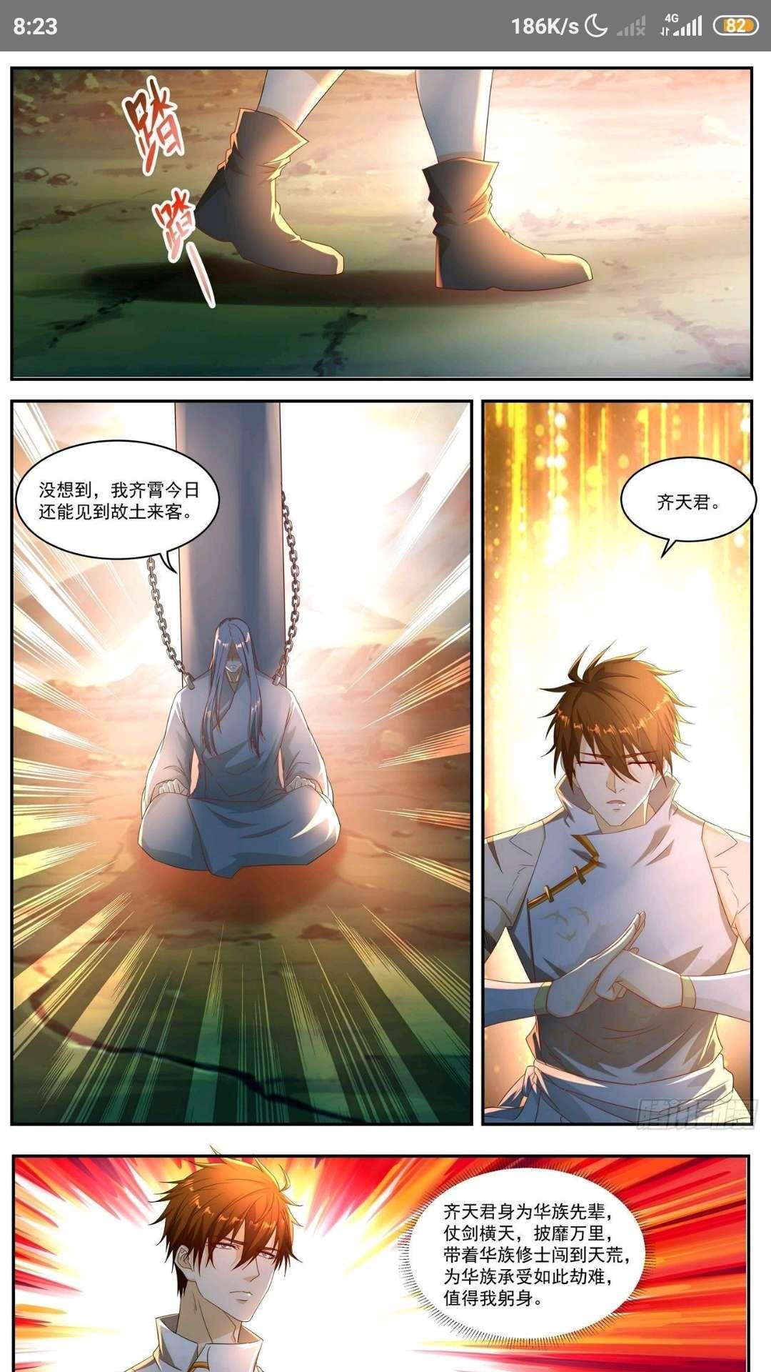 【漫画更新】重生之都市修仙  554~555-小柚妹站