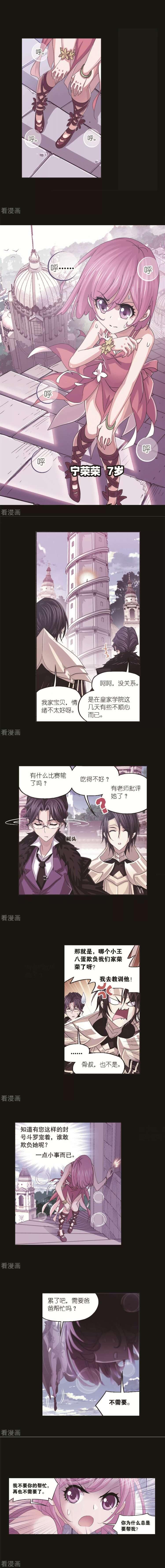 【漫画更新】斗罗大陆一  711