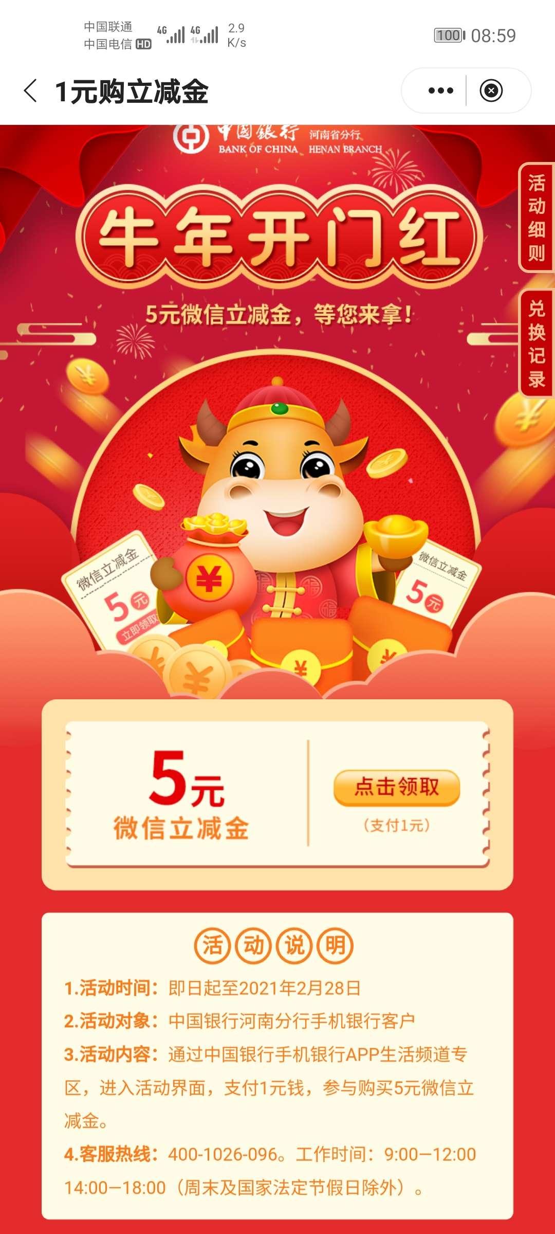 中国银行河南受邀用户一元购买五元微信支付立减金插图