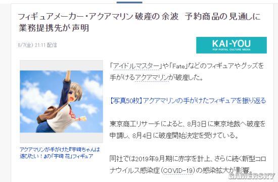 【资讯】日本手办厂商AquaMarine破产 因受疫情影响无力经-小柚妹站