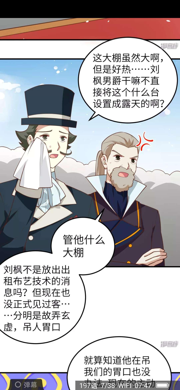 【漫画更新】从今天开始当城主   第194话
