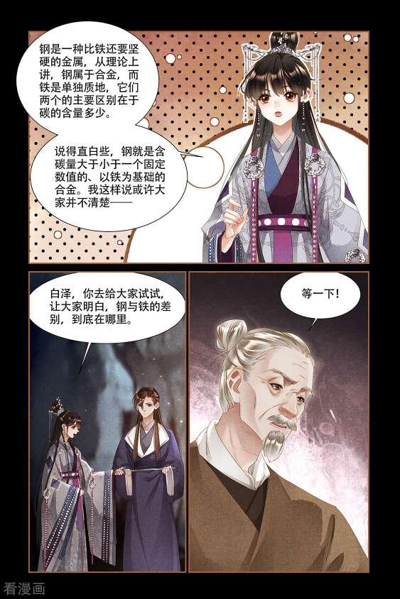 【漫画更新】神医嫡女315~316话