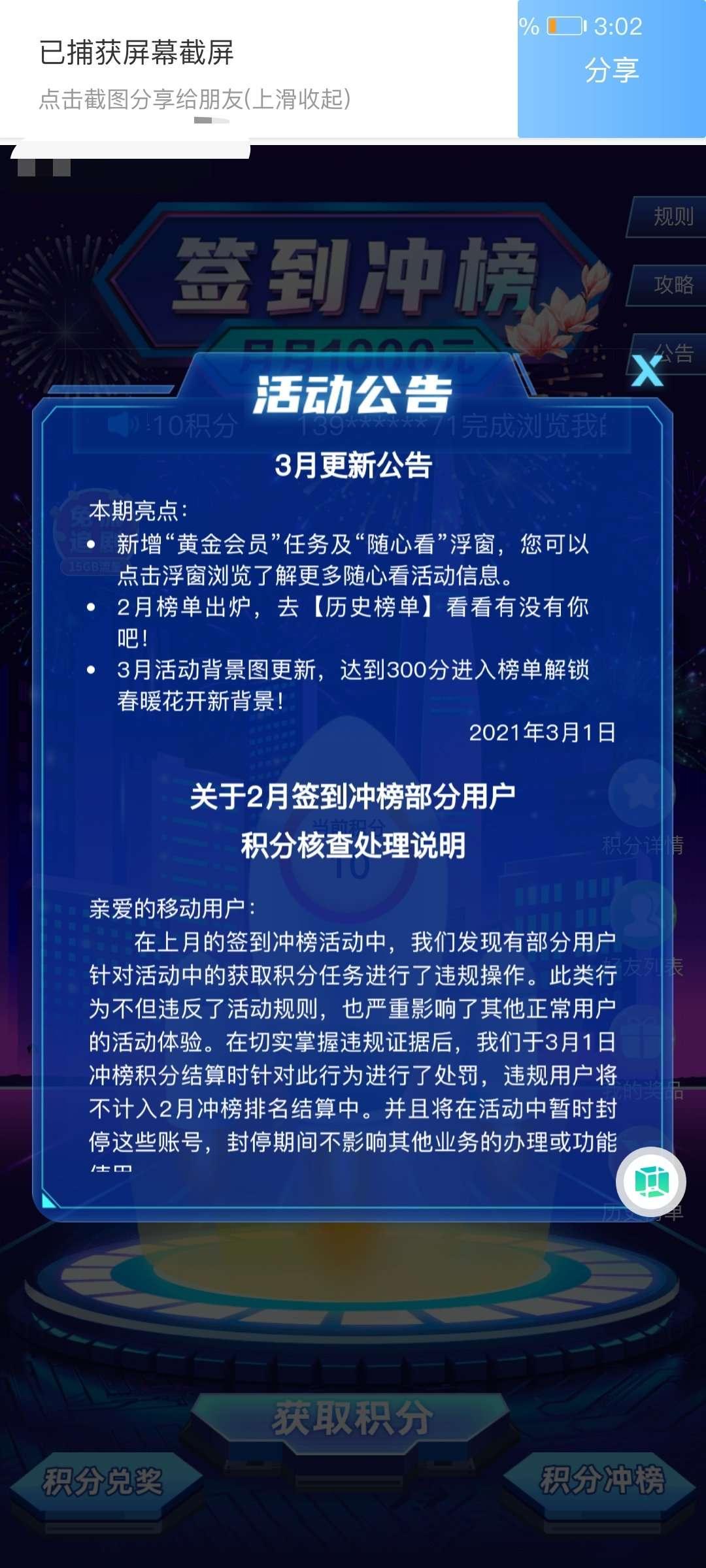 中国移动签到冲榜领话费流量插图1