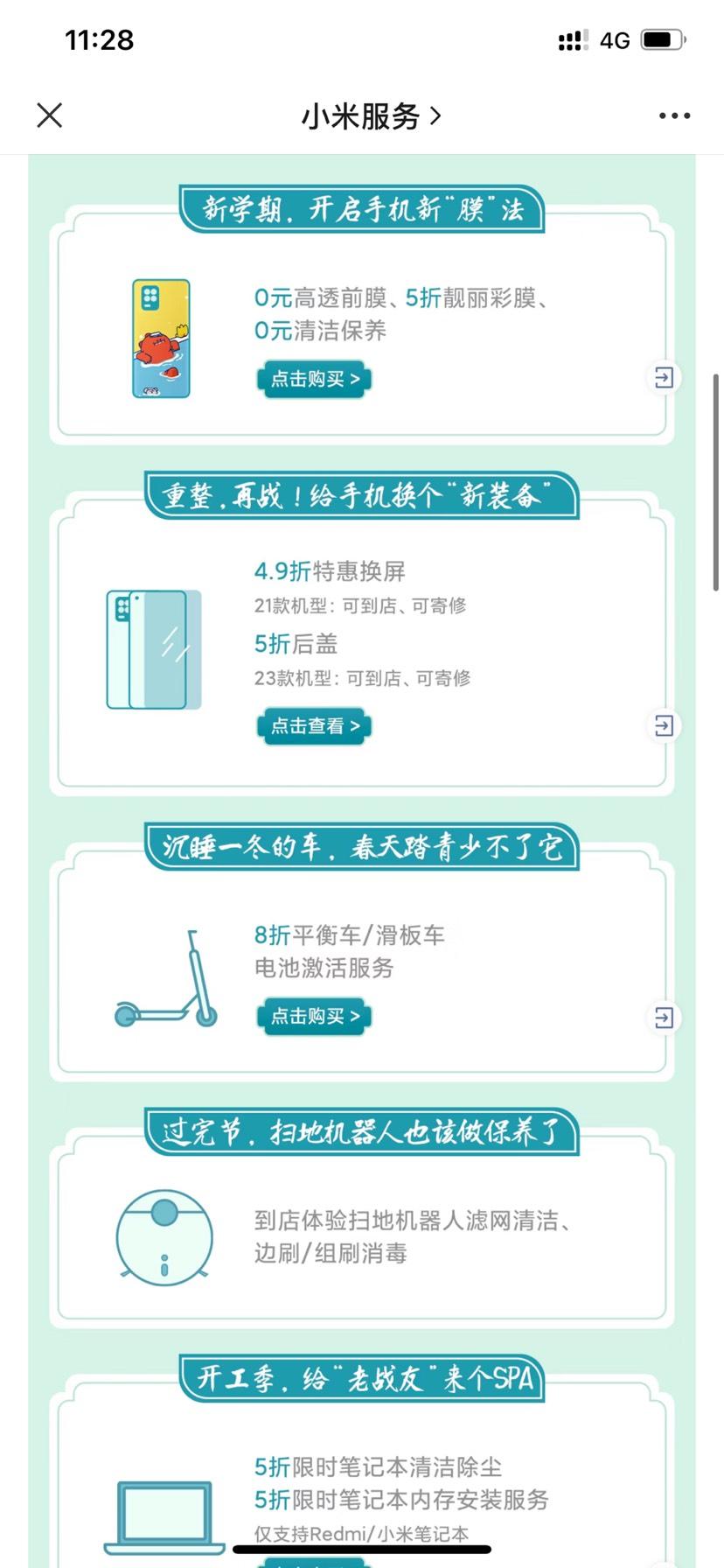小米手机领手机膜插图2