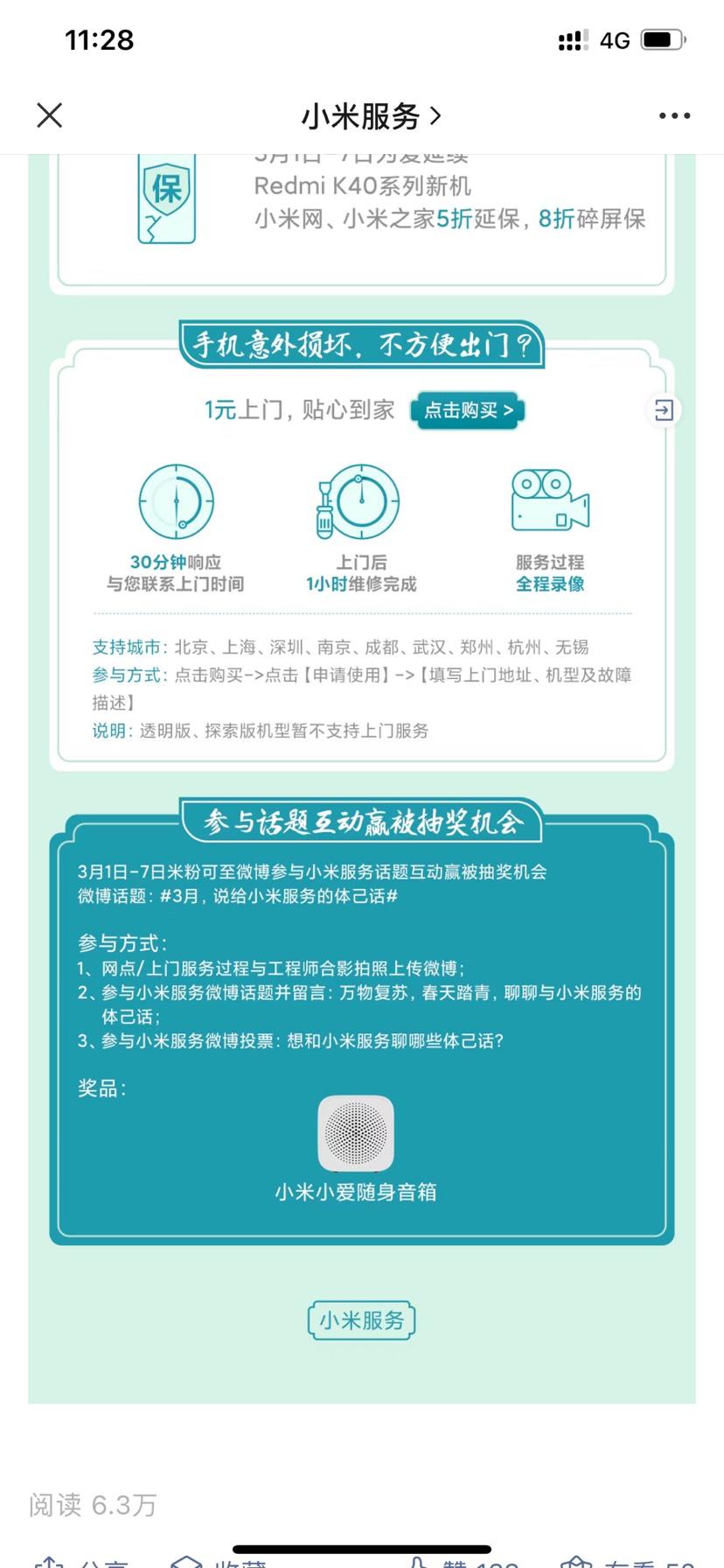 小米手机领手机膜插图