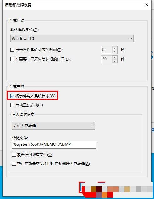 Win10无法生成DMP蓝屏文件解决教程