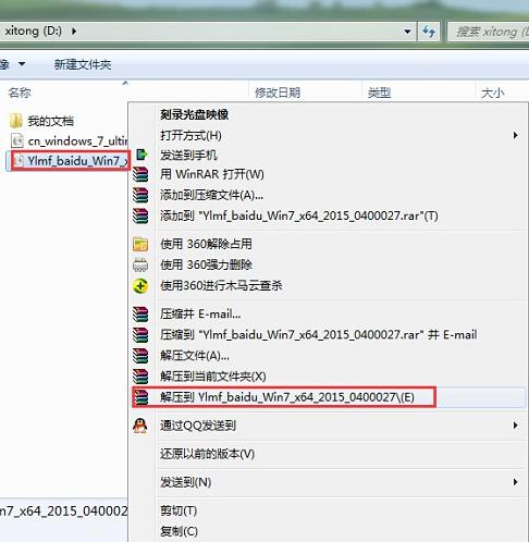 windows7系统重装的方法