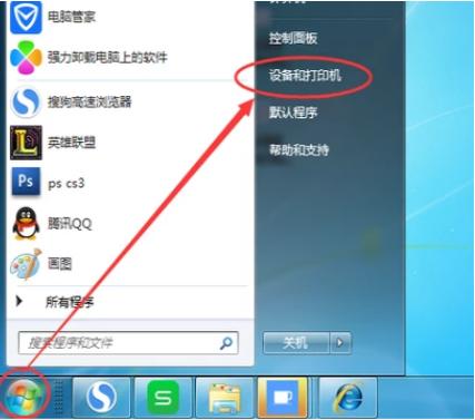 详解win7怎么添加网络打印机