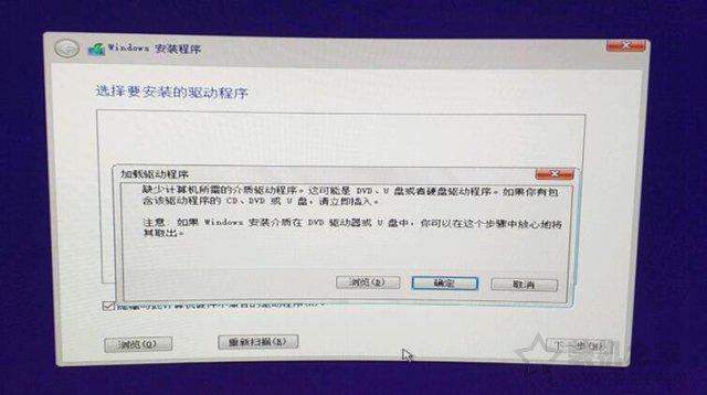 """安装Win10系统提示""""缺少计算机所需的介质驱动程"""