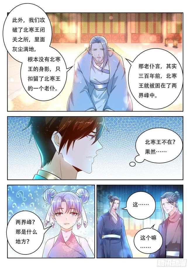 【漫画更新】重生之都市修仙    第444回-小柚妹站