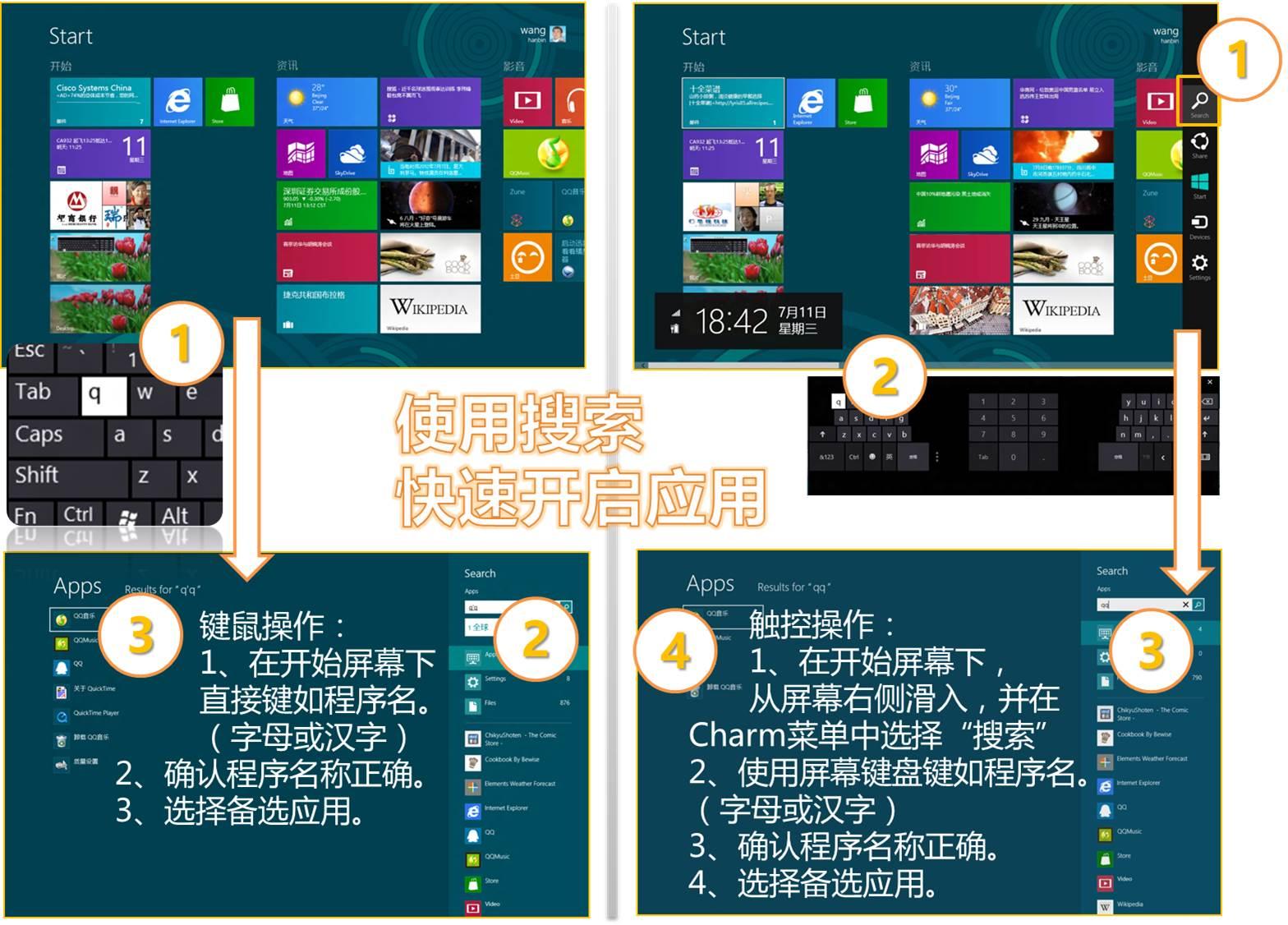 Windows8简单方法快速找到需要的应用