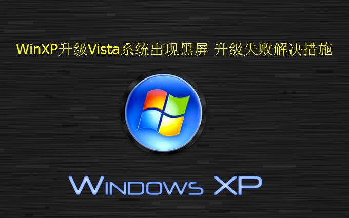 WinXP升级Vista系统出现黑屏 升级失败解决