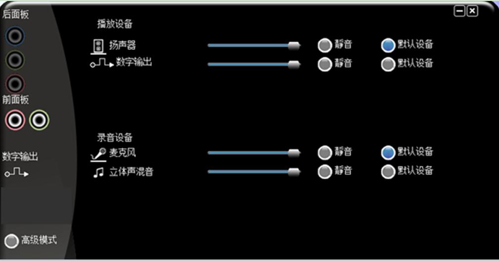 Win7系统使用VIA声卡没有声音解决方法