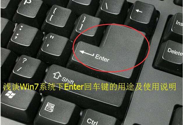 浅谈Win7系统下Enter回车键的用途及使用说明