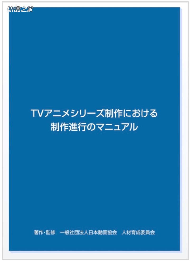 【资讯】TRIGGER制作人提供数据 日本动画协会推出制作进行指-小柚妹站
