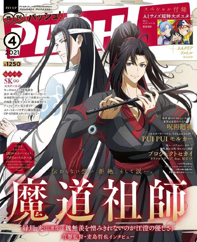 【资讯】杂志「PASH!」4月号封面公开-小柚妹站