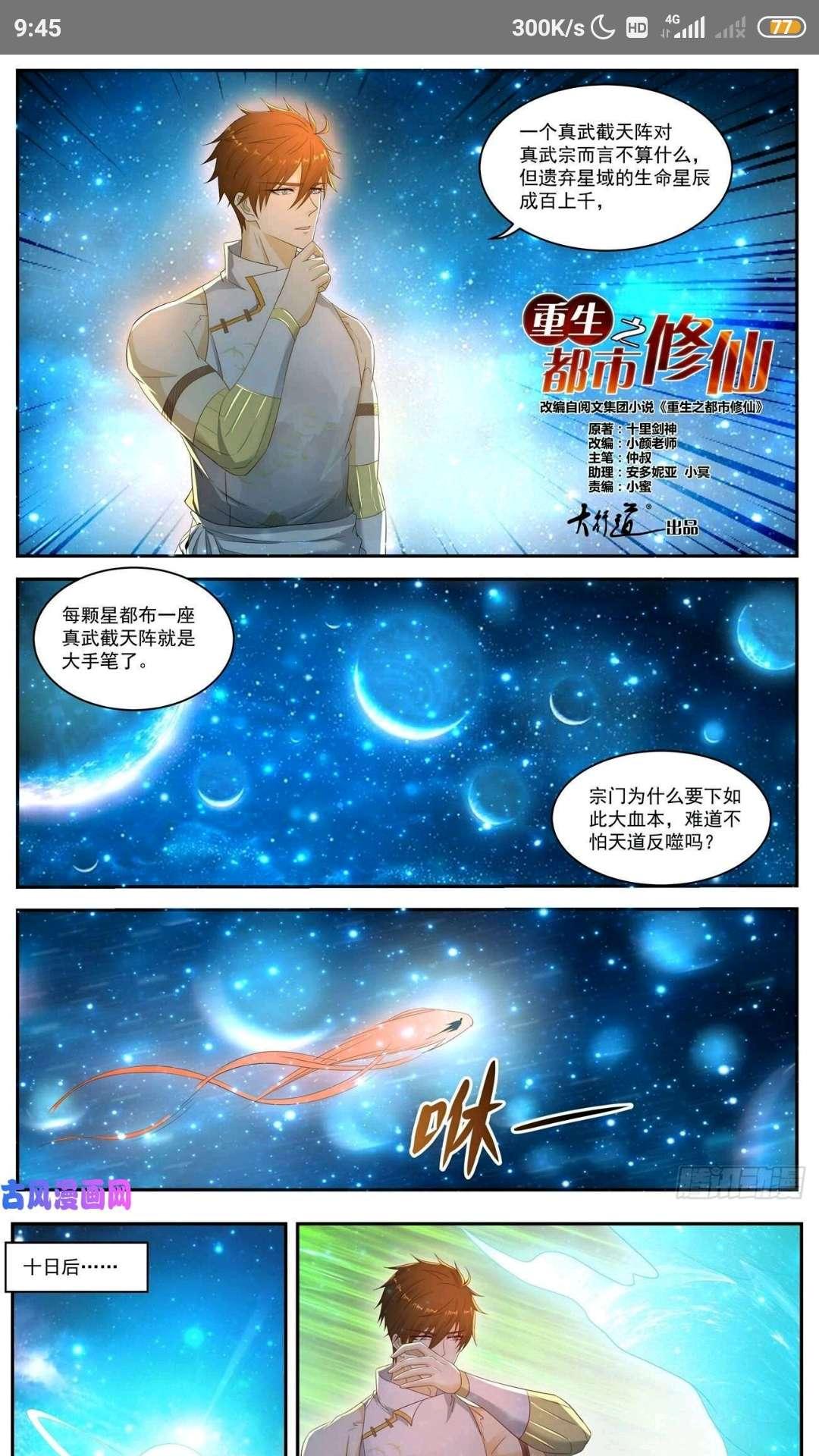 【漫画更新】重生之都市修仙  557-小柚妹站