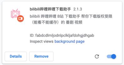 bilibili哔哩哔哩下载助手插件 随意下载视频-QQ前线乐园