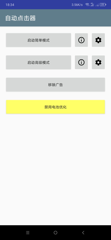 【原创】自动连点器4.0.7