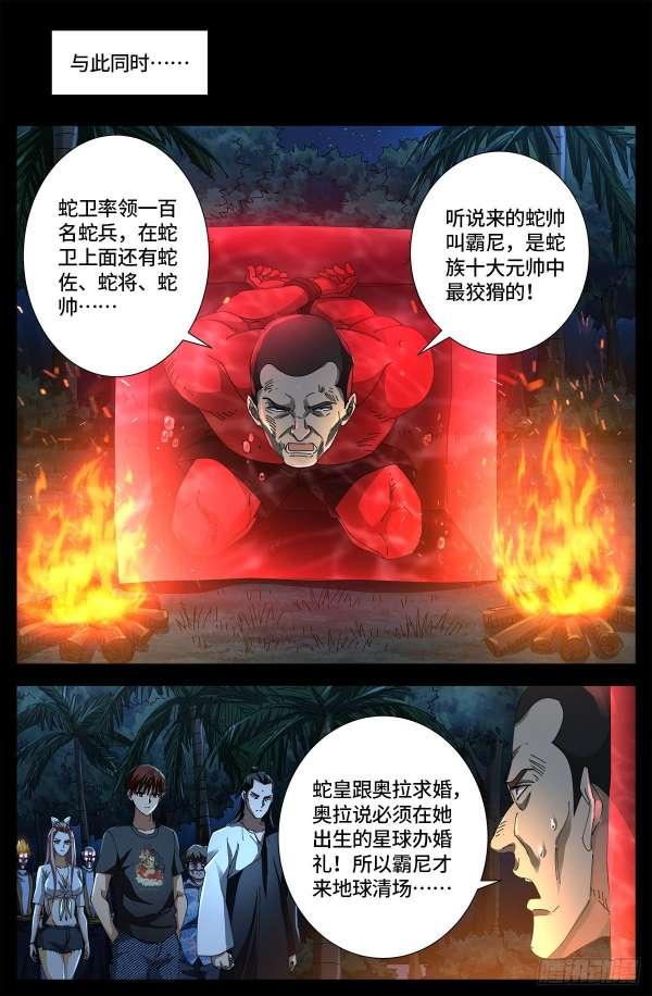 【漫画更新】戒魔人   第665话