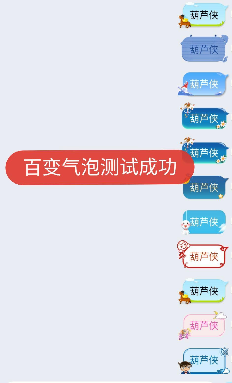 【分享】QQ百变气泡1.0/一键更换免费气泡/无需QQ会员