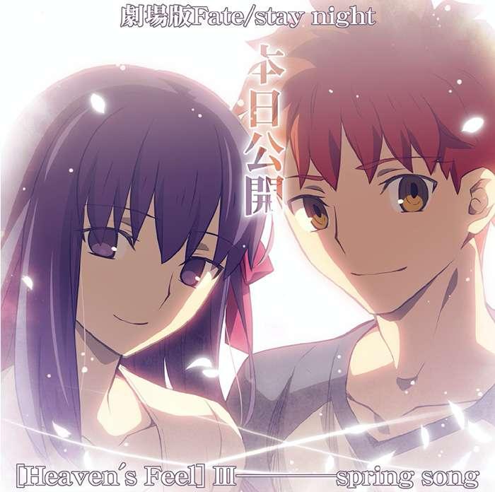 【资讯】「Fate/stay night [HF]」第三部剧场版