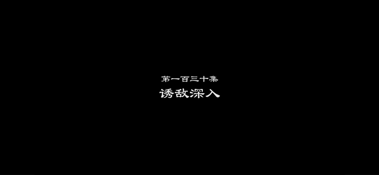 【视频】妖神记之黑狱篇第十集