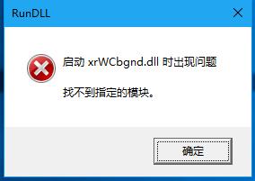 启动xrwcbgnd.dll找不到指定模块怎么办