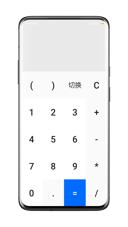【原创开发】一个轻简计算器