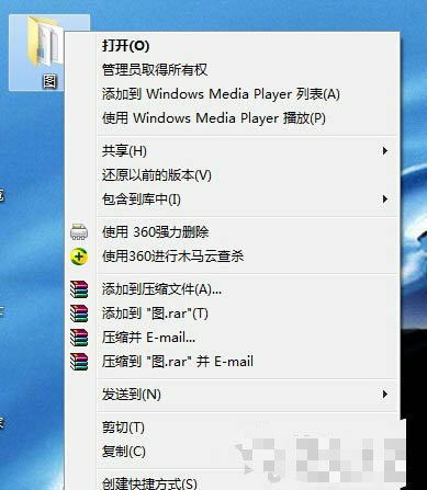 Win7系统压缩文件如何添加密码