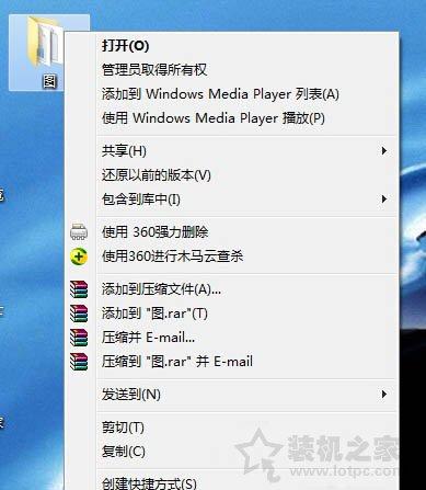 Win7电脑压缩文件加密的方法