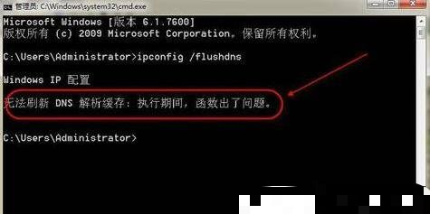 Win7电脑中命令提示符提示无法刷新DNS解析缓存