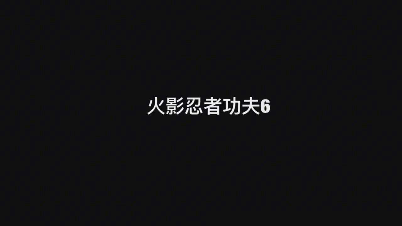【视频】火影功夫系列⑦