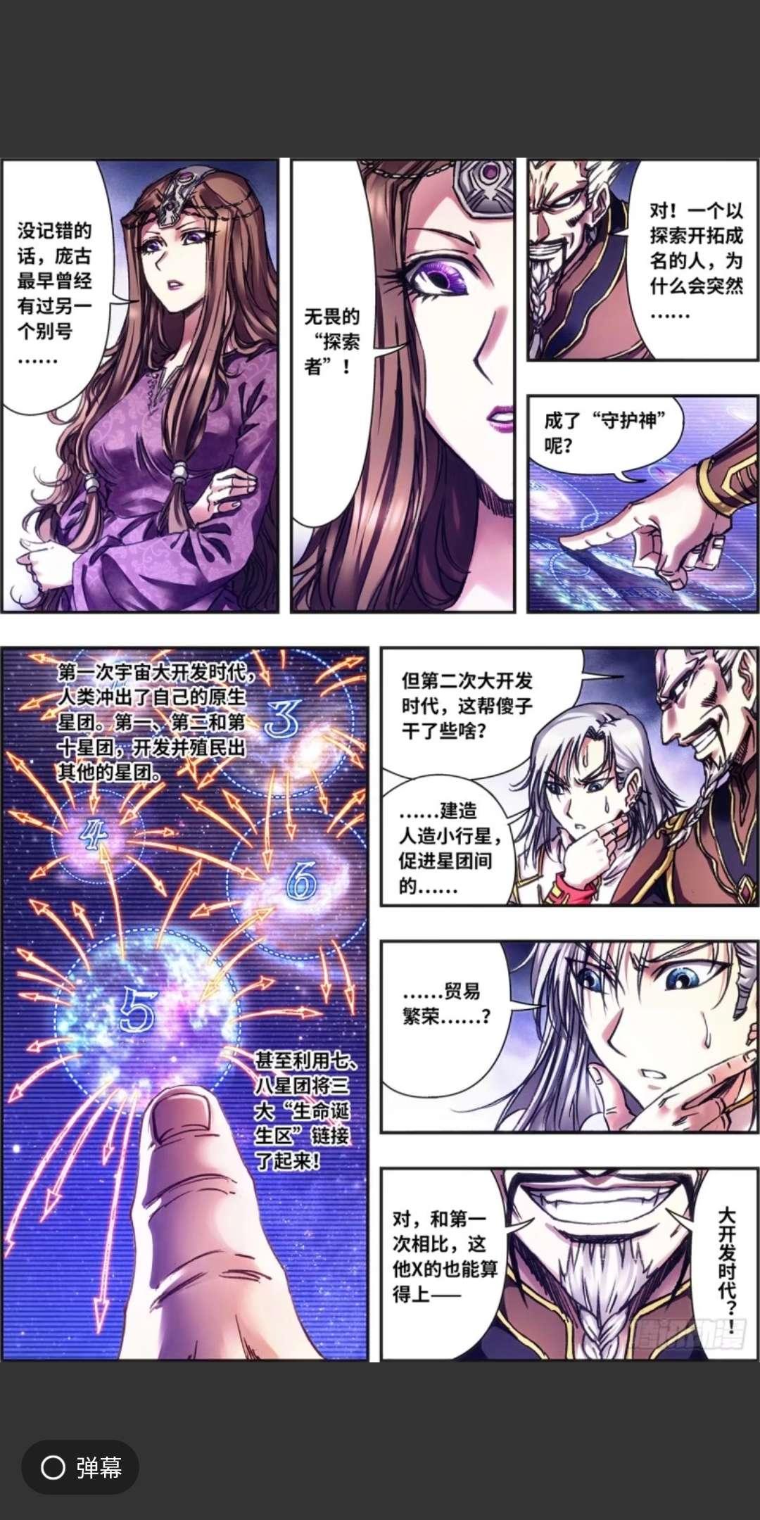 【漫画更新】星海镖师479~480