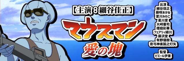 【资讯】动画电影「老鼠侠:爱之魂块」公开最新预告 将于9月25日