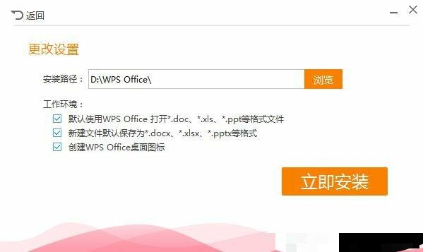 如何彻底关闭wps Office的广告推送