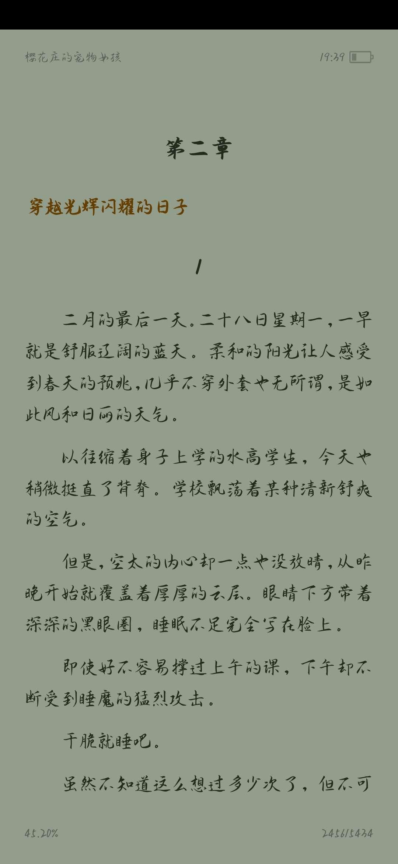 【推荐】推荐【樱花庄的宠物女孩】小说-小柚妹站