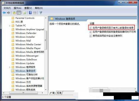 Win7系统组策略的几个常用技巧 Win7系统常用