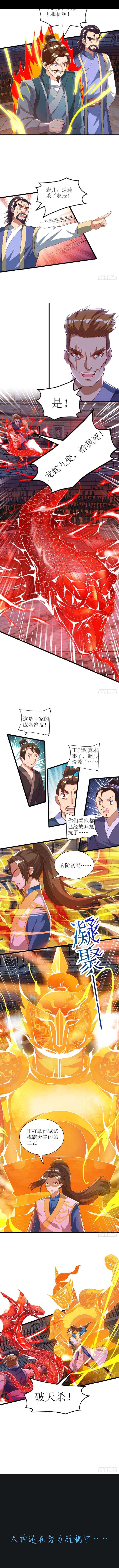【漫画更新】主宰三界