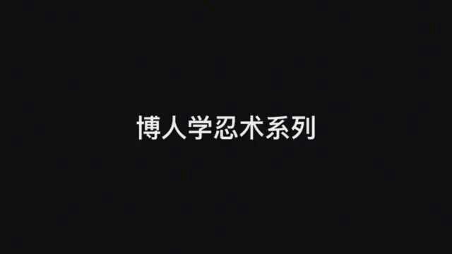 【视频】博人的巅峰时刻