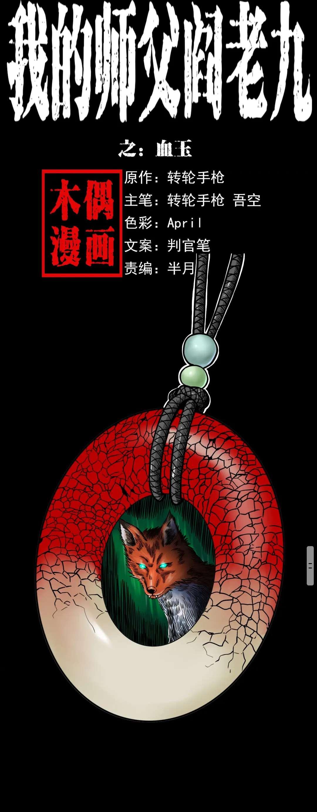 【漫画】我的师傅阎老九    ( 长期更新)-小柚妹站